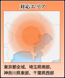 対応エリア:東京都全域、埼玉県南部、神奈川県東部、千葉県西部