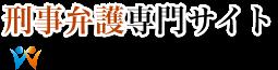 刑事事件のことでお困りなら逮捕・示談・裁判に強い東京の弁護士による刑事弁護専門サイト(ウェルネス法律事務所)