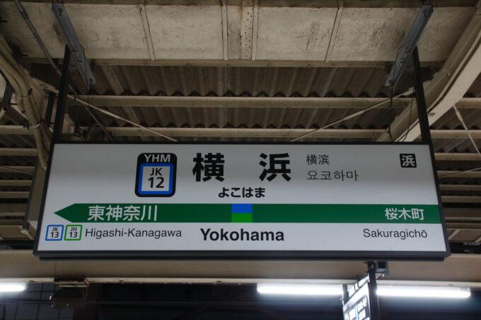横浜駅の盗撮事件