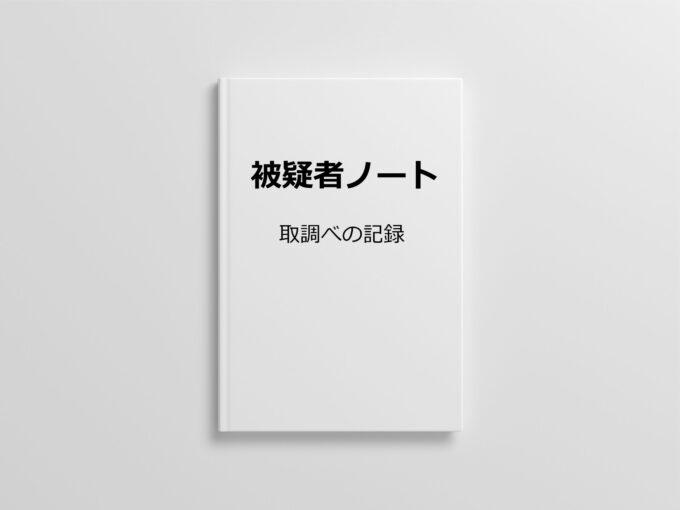 被疑者ノート