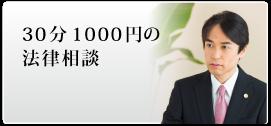 30分1000円の法律相談
